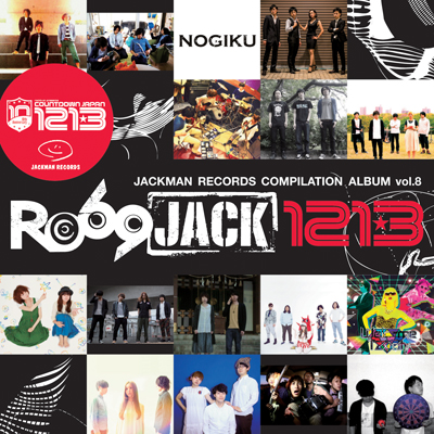 JACKMAN RECORDS COMPILATION ALBUM vol.8 RO69JACK 12/13